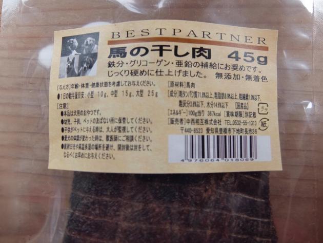 馬の干し肉