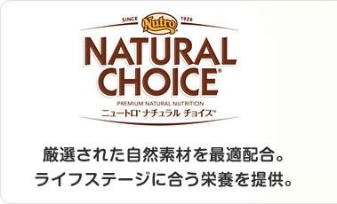 ##NATURAL  CHOICEシリーズ##