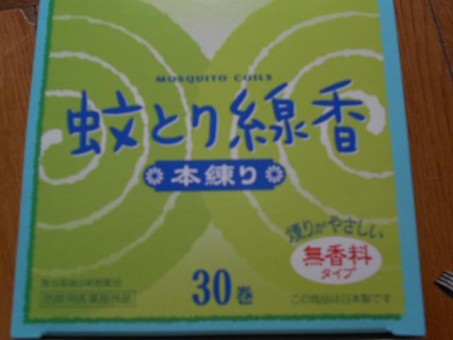 蚊取り線香無香料タイプ