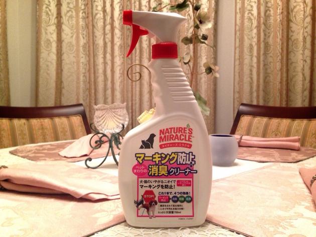 マーキング防止+消臭クリーナー