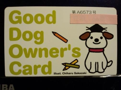 認定カード