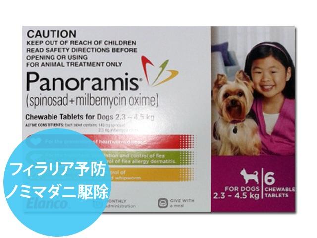 フィラリア予防薬