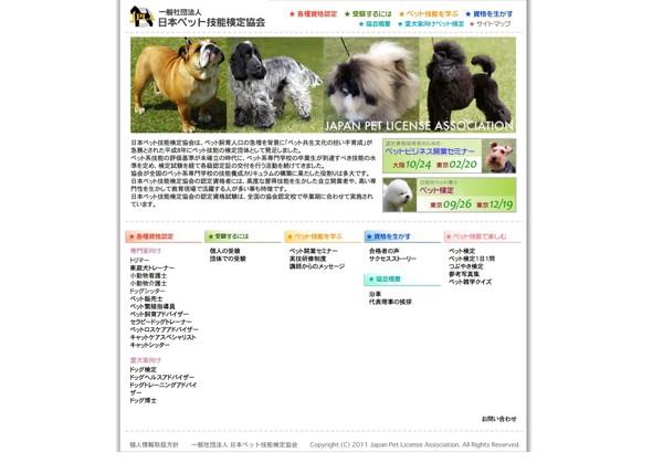 日本ペット技能検定協会