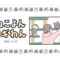 ねこよんコギわん【第5話】「頭ポンポン」
