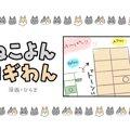 ねこよんコギわん【第31話】「新しいキャットタワー」