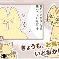 きょうも、お猫さまはいとをかし。【第37話】「幸せな悩み」