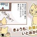 きょうも、お猫さまはいとをかし。【第11話】「見ざる聞かざる」