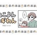 ねこよんコギわん【第6話】「ブーンブーン!?」