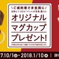 ★期間限定★世界に1つだけ!ねこちゃんの写真入りマグカップキャンペーン実…