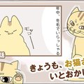 きょうも、お猫さまはいとをかし。【第26話】「かんもうき」