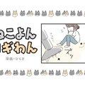 ねこよんコギわん【第43話】「ヒゲケース」