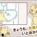 きょうも、お猫さまはいとをかし。【第38話】「猫とお風呂」