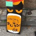 居心地良し! 個性的で優しさに溢れた横浜にある保護猫カフェ「おむす…