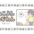 ねこよんコギわん【第37話】「ねこをぎゅーー♥」