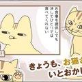 きょうも、お猫さまはいとをかし。【第41話】「食事作法」