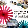 手作りの猫モノたくさん!ハンドメイドインジャパンフェス冬(2020)は1/11…