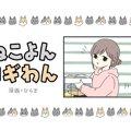 ねこよんコギわん【第40話】「のびのびポーズ」