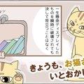 きょうも、お猫さまはいとをかし。【第39話】「下僕体勢」
