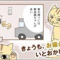 きょうも、お猫さまはいとをかし。【第4話】「ロミジュリ」