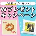 【5月31日まで】ミスタードーナツギフトチケット200円&ペットの写真…