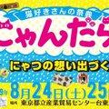 【終了しました】大人気イベント『にゃんだらけ』Vol.8が開催間近!見…