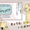 きょうも、お猫さまはいとをかし。【第43話】「万能ゴロゴロ音」