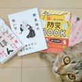 猫の本を多数執筆!ライター『富田園子さん』にインタビュー