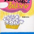 「11ぴきのねこ」絵本の主な内容~親子で楽しめる猫物語~