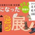 日比谷図書文化館にいろんな猫が大集合!―展覧会、講演会、人気投票、…