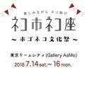 7月14日開催!日本最大の保護猫イベント「ネコ市ネコ座」とは?