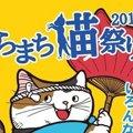 にゃらまち猫祭りのイベントと出店について