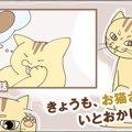 きょうも、お猫さまはいとをかし。【第31話】「伝えたい魅力」