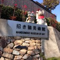 猫好きにはたまらない!福を呼ぶ!?岡山県「招き猫美術館」へ行って…