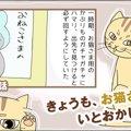 きょうも、お猫さまはいとをかし。【第33話】「底知れぬ怒り」
