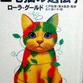 百万匹に一匹の神秘! 猫好き必読・『三毛猫の遺伝学』のすすめ