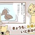 きょうも、お猫さまはいとをかし。【第25話】「温室育ちの感覚」