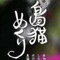 美しい沖縄で暮らす猫達だけ♡日めくりカレンダー「島猫めくり」が7/22…