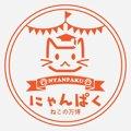 来年2月は梅田に急げ!ねこの万博開催決定!