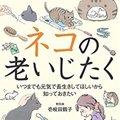 猫の老後について考える。『ネコの老いじたく』の著者 壱岐田鶴子さ…