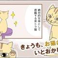 きょうも、お猫さまはいとをかし。【第1話】「絶対的女帝」