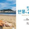 「岩合光昭の世界ネコ歩き2」開催スケジュールや見どころは?