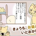 きょうも、お猫さまはいとをかし。【第45話】「悪しき習慣」