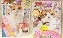 猫専門のTV情報誌「ザテレビニャン」が1冊まるまるネコまみれ!