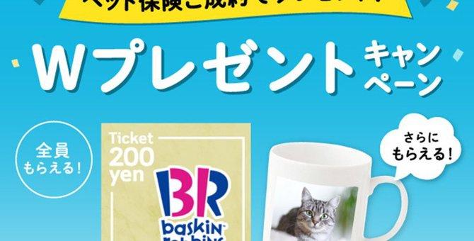 【締切間近】サーティワンアイスクリーム200円ギフト券&オリジナルマグカッププレゼント