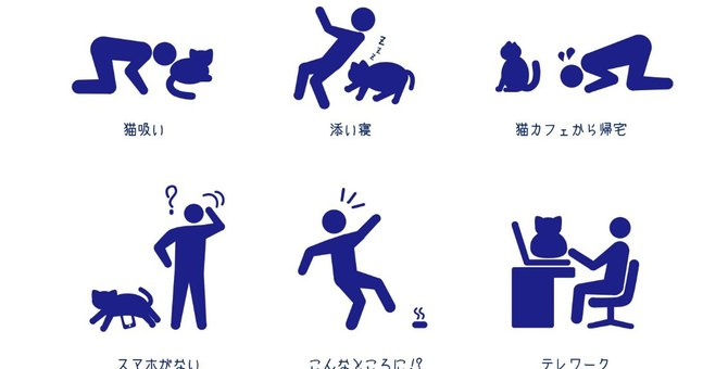 【あるある】話題のピクトグラムがニャリンピックにも登場?!