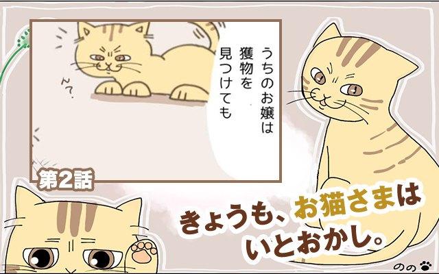 きょうも、お猫さまはいとをかし。【第2話】「狩猟本能とは」