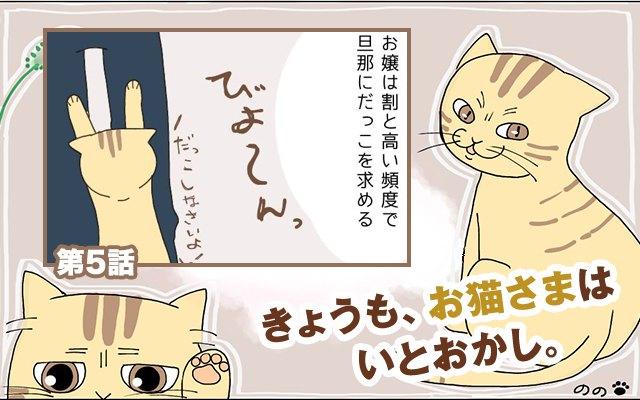 きょうも、お猫さまはいとをかし。【第5話】「浮気現場」