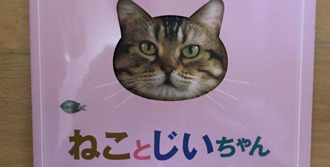 猫好きさんにおすすめの映画「ねことじいちゃん」の魅力