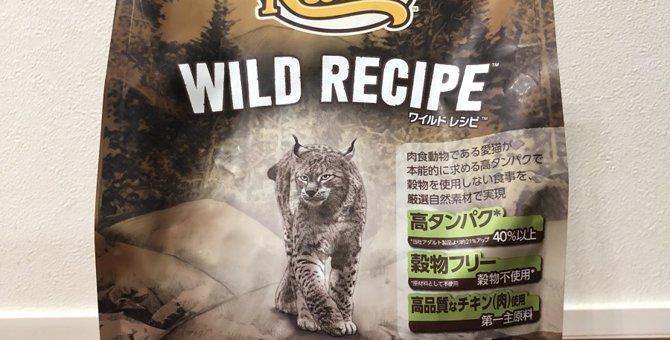 愛猫の健康を考えるなら「ニュートロ ワイルドレシピ」