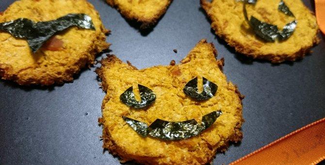 猫の手作りおやつレシピ♪『カボチャと秋鮭のハロウィン風クッキー』サクサク香ばしい秋の味覚を楽しもう
